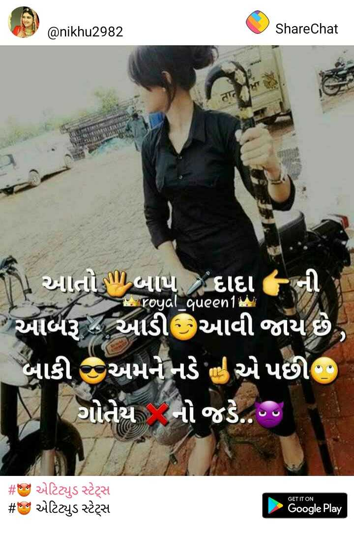 👑  my attitude 👑 - @ nikhu2982 ShareChat આનો ખll બાપા દાદા royal _ queen1 આબરૂ આડી આવી જાય છે , બાકી અમને નડે d એ પછી | ગોતેય નો જડે . . જ # એટિટ્યુડ સ્ટેટ્સ # ક એટિટ્યુડ સ્ટેટ્સ GET IT ON Google Play - ShareChat