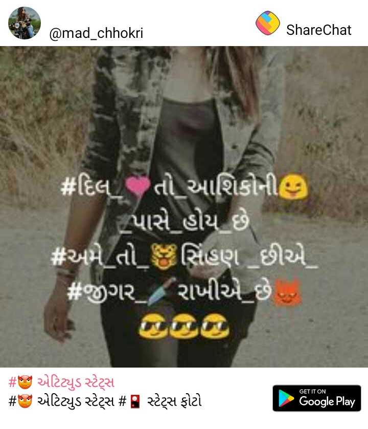 👑  my attitude 👑 - @ mad _ chhokri ShareChat # દિલ _ તો _ આશિકોની ) પાસે _ હોય છે . # અમે તો સિંહણ છીએ . | # જીગર રાખીએ છે . . # ક એટિટ્યુડ સ્ટેટ્સ # એટિટ્યુડ સ્ટેટ્સ # g સ્ટેટ્સ ફોટો GET IT ON Google Play - ShareChat