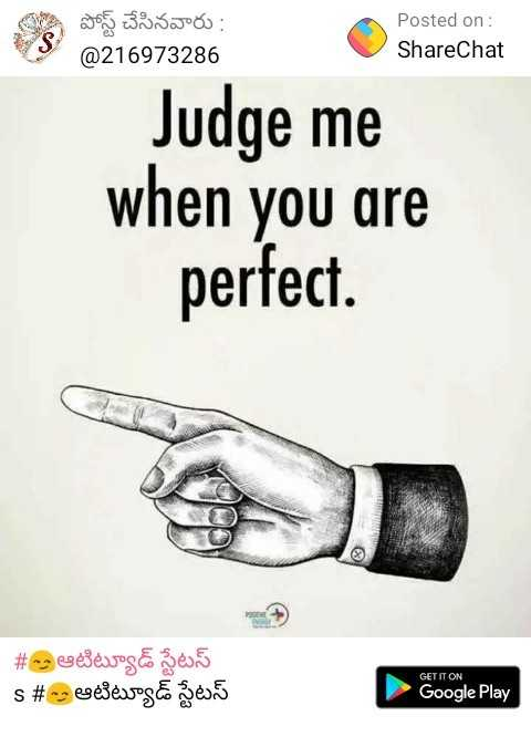 my attitude - పోస్ట్ చేసినవారు : @ 216973286 Posted on : ShareChat Judge me when you are perfect . # eesewoge zes5 s # o esejewoges Best GET IT ON Google Play - ShareChat