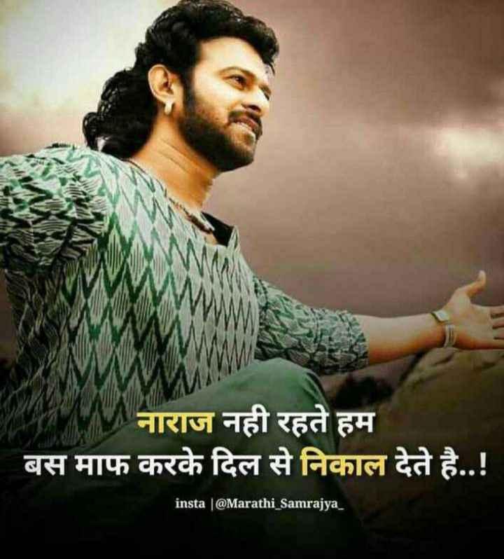 my attitude - नाराज नही रहते हम बस माफ करके दिल से निकाल देते है . . ! insta | @ Marathi _ Samrajya _ - ShareChat