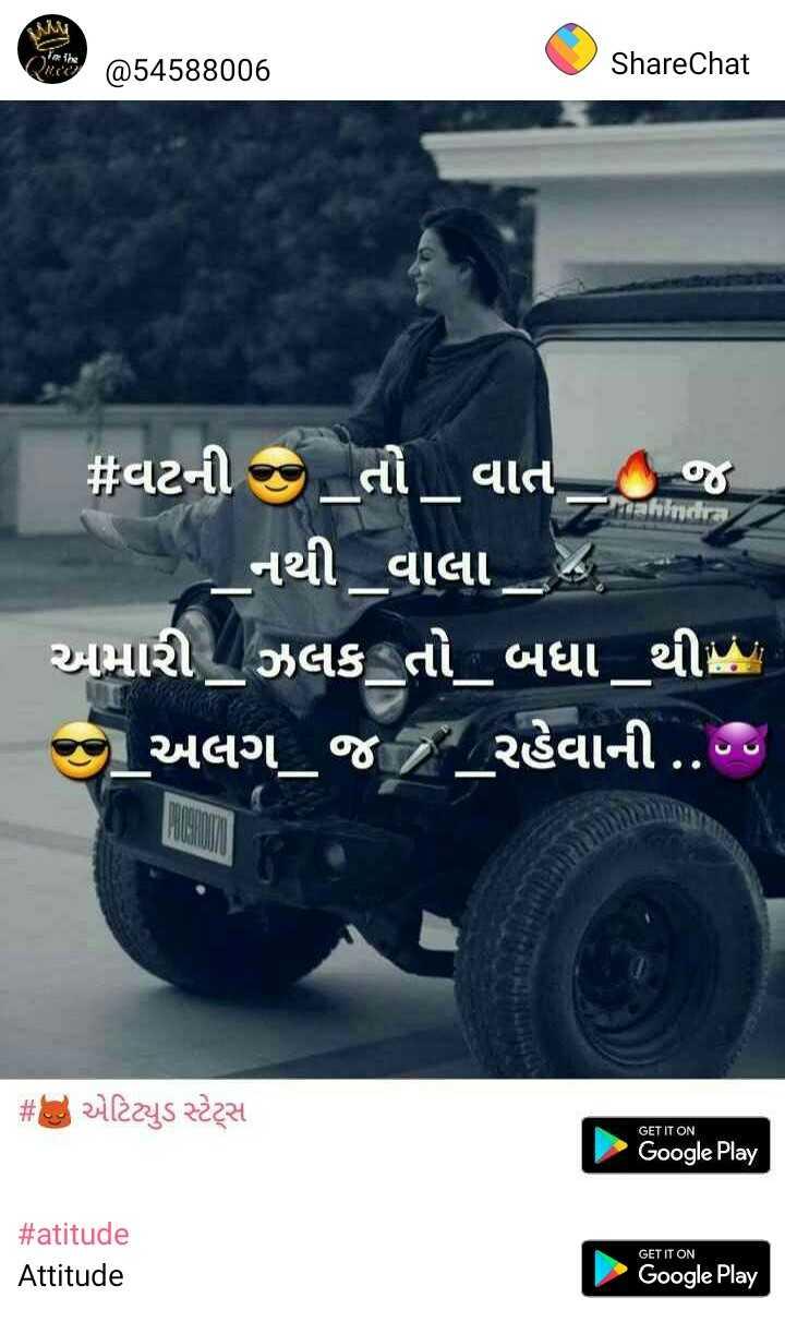 👑  my attitude 👑 - @ 54588006 ShareChat # વટની છે _ તો _ વાત જ _ નથી _ વાલા _ છે , જ અમારી ઝલક તો _ બધા થી છે . અલગ જ 7 રહેવાની . . ૦૦ # એટિટ્યુડ સ્ટેટ્સ GET IT ON Google Play # atitude Attitude GET IT ON Google Play - ShareChat