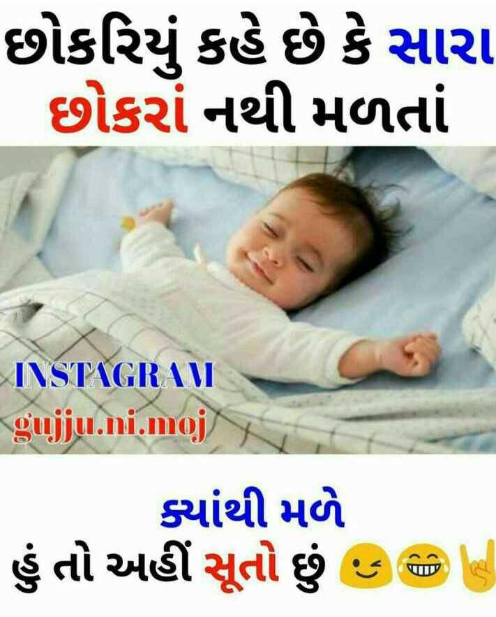 👑  my attitude 👑 - છોકરિયું કહે છે કે સારા છોકરાં નથી મળતાં ASHTRA INSTAGRAM gujju . ni . mojn ક્યાંથી મળે હું તો અહીં સૂતો છું આ છ g ( પy - ShareChat