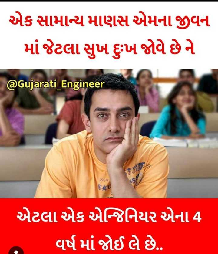 my attitude my life - એક સામાન્ય માણસ એમના જીવન માં જેટલા સુખ દુઃખ જોવે છે ને @ Gujarati _ Engineer SERI 8410 એટલા એક એન્જિનિયર એના 4 વર્ષ માં જોઈ લે છે . - ShareChat