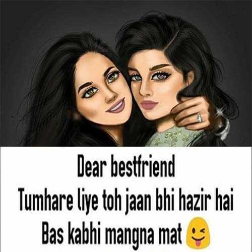 my best fraind - Dear bestfriend Tumhare liye toh jaan bhi hazir hai Bas kabhi mangna mats - ShareChat