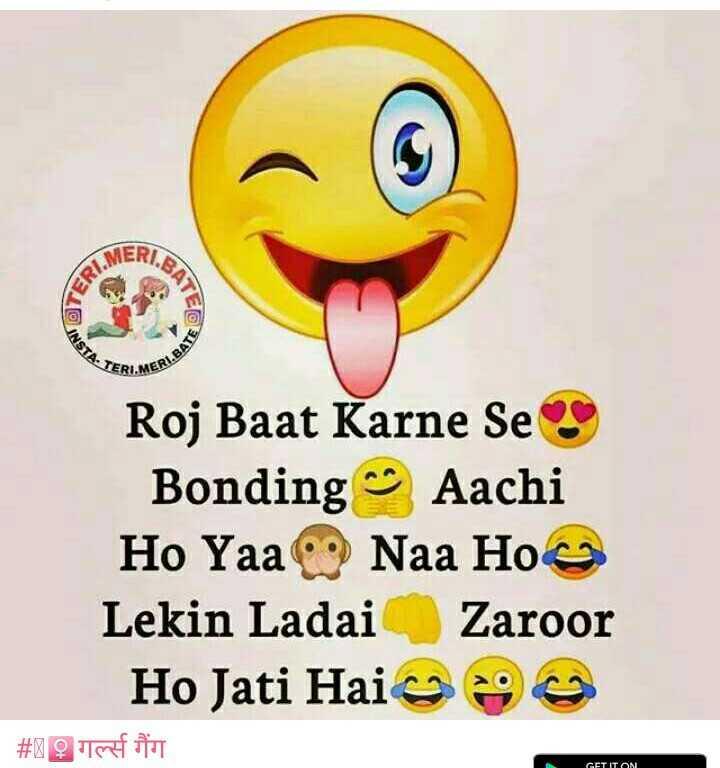 my best fraind - MER INSTA : 4 . TERI . MERUBAT Roj Baat Karne Se Bonding - Aachi Ho Yaa Naa Ho Lekin Ladai Zaroor Ho Jati Hai # 19 Ift GET IT ON - ShareChat