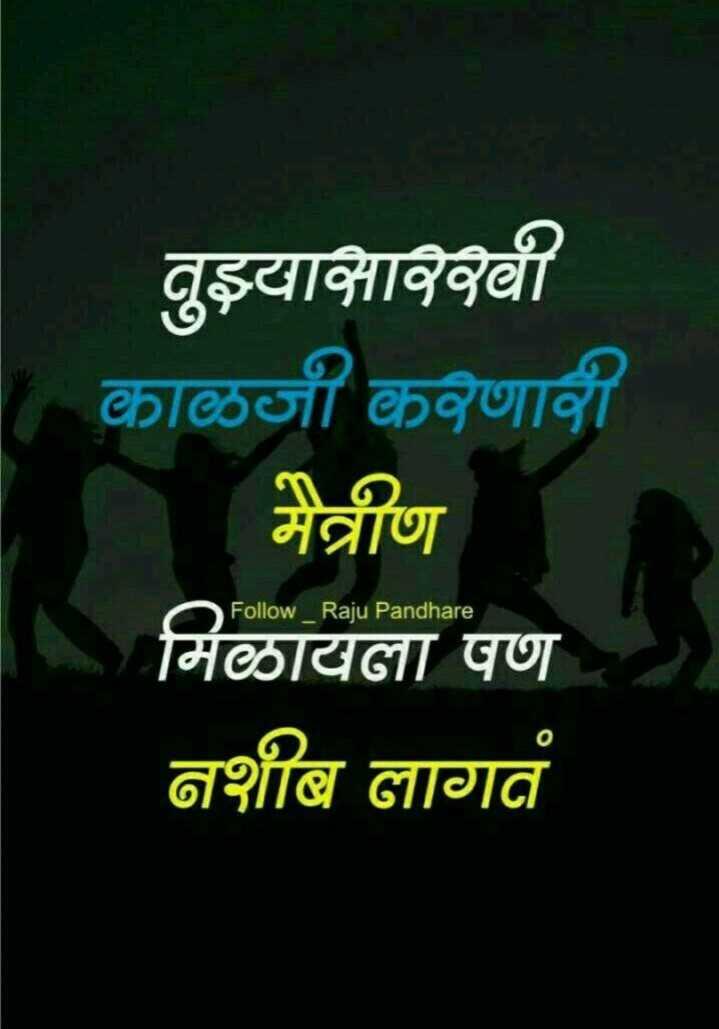 my bestti😘😘 - तुझ्यासाविषयी | काळजी करणावी मैत्रीण मिळायला पण লংক্সি লাতান Follow _ Raju Pandhare - ShareChat