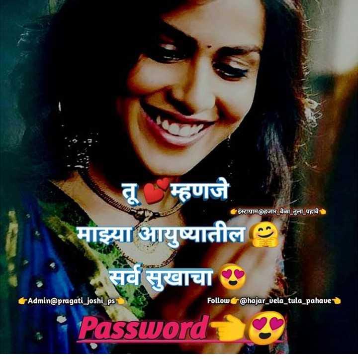 my bestti😘😘 - तू म्हणजे ' इंस्टाग्राम @ हजार वेळा तुला पहावे - माझ्या आयुष्यातील का - सर्व सुखाचा 8 . * Password 13 Admin @ pragati _ joshi _ psi Follow @ hajar _ vela _ tula _ pahaves - ShareChat