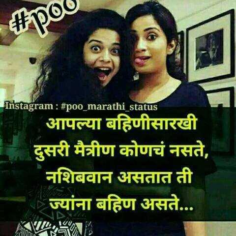 my bestti😘😘 - # pos Instagram : # poo _ marathi _ status आपल्या बहिणीसारखी दुसरी मैत्रीण कोणचं नसते , नशिबवान असतात ती ज्यांना बहिण असते . . . - ShareChat