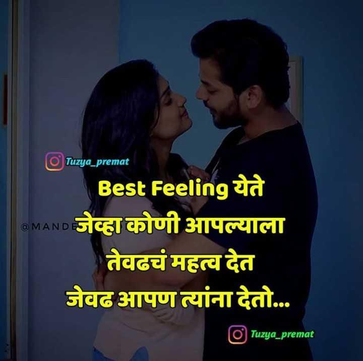 my bestti😘😘 - Tuzya _ premat @ MAND Best Feeling येते ND जेव्हा कोणी आपल्याला तेवढचं महत्व देत जेवढ आपण त्यांना देतो . . . Tuzya _ premat - ShareChat