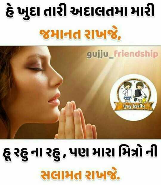 my dosto - ખુદા તારી અદાલતમા મારી જમાનત રાખજે , gujju _ Friendship ગુજુ ફેડશીપ હુરહુના રહુ , પણ મારા મિત્રોની સલામતરાખજે . - ShareChat