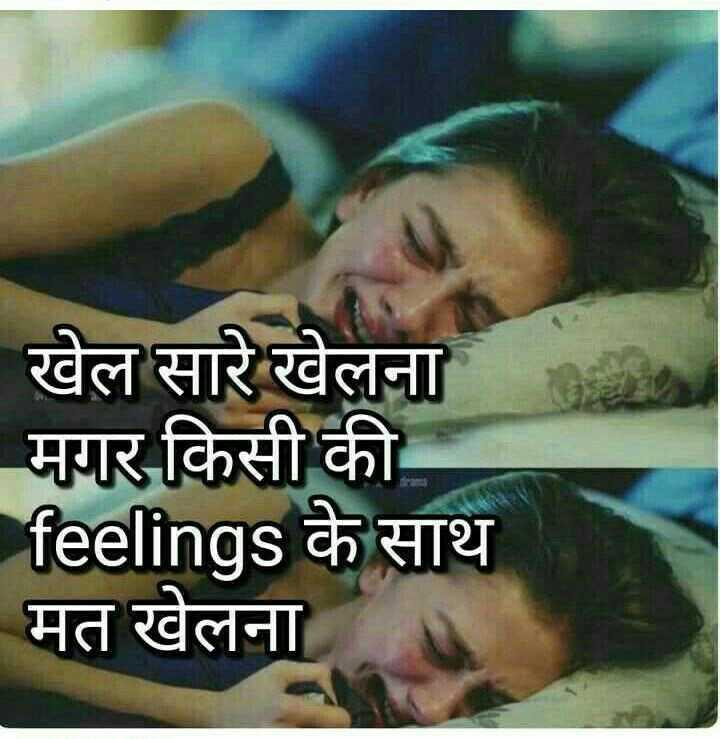 my feeling...... - खेल सारे खेलना मगर किसी की feelings के साथ मत खेलना - ShareChat