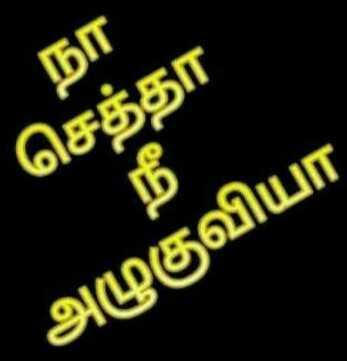 my feeling - நா செத்தா அழுகுவியா - ShareChat