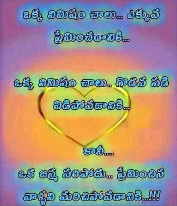 my feelings - ఒక్క నిమిషం చాల ఎక్కువ ప్రేమించడానికి ఒక్క నిమిషం @ గొఱవ పటి ( తిథివీవజాతికి కానీ ఒక జన వలితో ప్రేమించిన వాళ్ళని మరిచిపోవడానికి - ShareChat