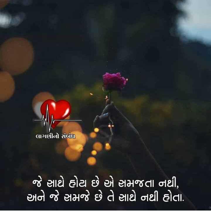 my heart filling - લાગણીનો સંબંધ જે સાથે હોય છે એ સમજતા નથી , ' અને જે સમજે છે તે સાથે નથી હોતા . - ShareChat