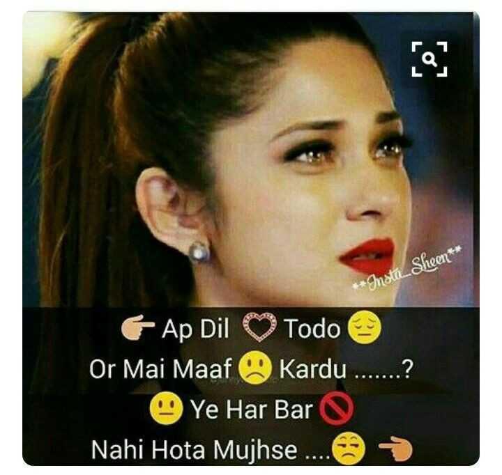 my heart filling - ro L Sheen * * * * Insta 6 Ap Dil Todo Or Mai Maaf Kardu . . . . . . . . ? Ye Har Bar Nahi Hota Mujhse . . . . - ShareChat