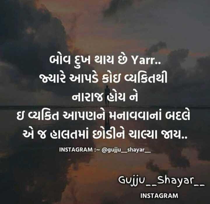 my heart filling - ' બોવ દુખ થાય છે Yart . . જ્યારે આપડે કોઇ વ્યકિતથી ' નારાજ હોય ને ' ઇ વ્યકિત આપણને મનાવવાનાં બદલે ' એ જ હાલતમાં છોડીને ચાલ્યા જાય . . ' INSTAGRAM : - @ gujju _ shayar _ Gujju _ _ shayar _ _ INSTAGRAM - ShareChat