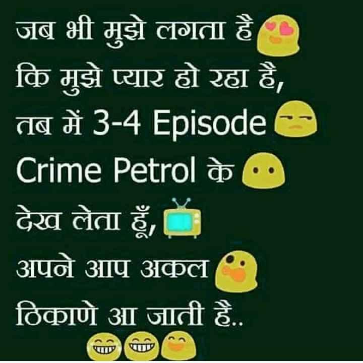 🍸 my life 🍸 - जब भी मुझे लगता है कि मुझे प्यार हो रहा है , तुब में 3 - 4 Episode - Crime Petrol de देख लेता हूँ , अपने आप अकल ठिकाणे आ जाती है . . - ShareChat