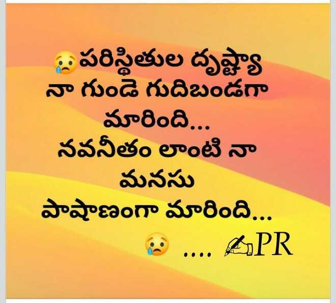 my life - పరిస్థితుల దృష్ట్యా నా గుండె గుదిబండగా మారింది . . . నవనీతం లాంటి నా మనసు పాషాణంగా మారింది . . . . . . . APR - ShareChat