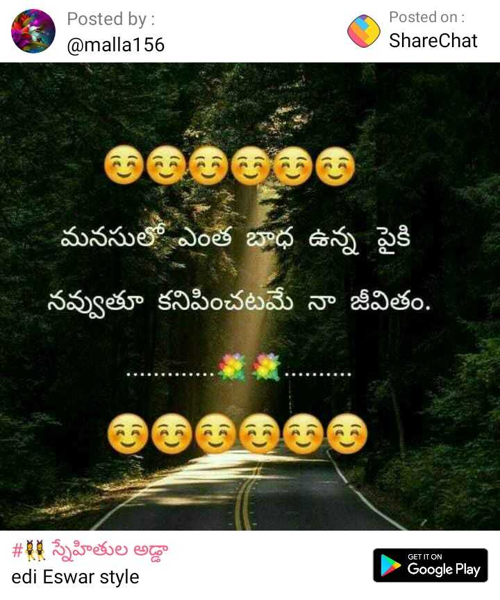 my life - Posted by : @ malla156 Posted on : ShareChat మనసుల్లో ఎంత బాధ ఉన్న పైకి నవ్వుతూ కనిపించటమే నా జీవితం . # భర్త స్నేహితుల అడ్డా edi Eswar style GET IT ON Google Play - ShareChat