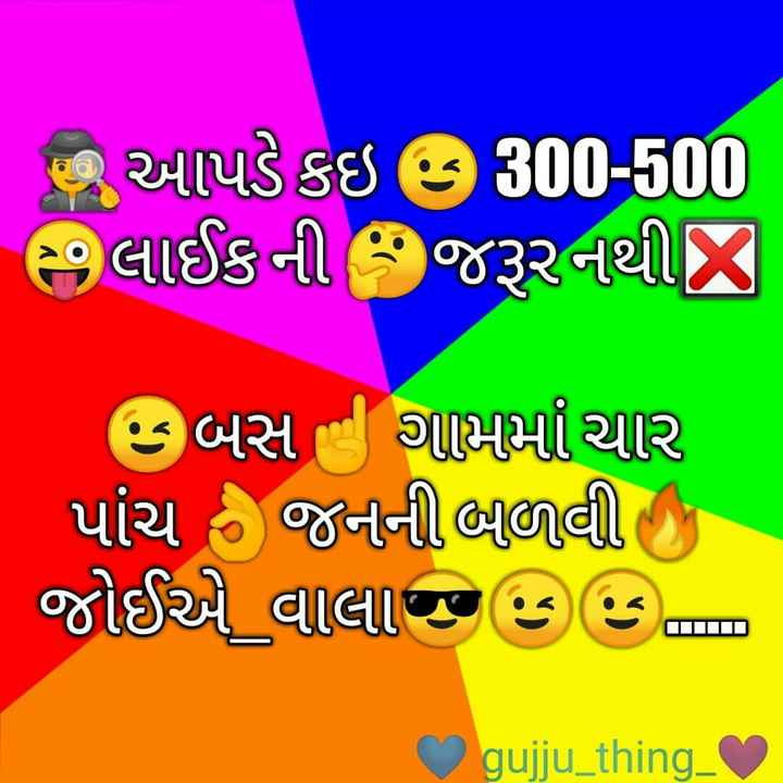 my  life - છે આપડે કઇ લાઈકની 300 - 500 જરૂરનથી : બસ ગામમાં ચાર પાંચ છ જનનીબળાવી ( C ) જોઈએ વાલા : ડm gujju _ thing _ - ShareChat