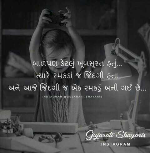 🍸 my life 🍸 - ' બાળપણ કેટલું ખૂબસૂરત હતું . . . ત્યારે રમકડાં જ જિંદગી હતા અને આજે જિંદગી જ એક રમકડું બની ગઈ છે . . . INSTAGRAM - GUJARATI _ SHAYARIS Gujarati Shayaris INSTAGRAM - ShareChat