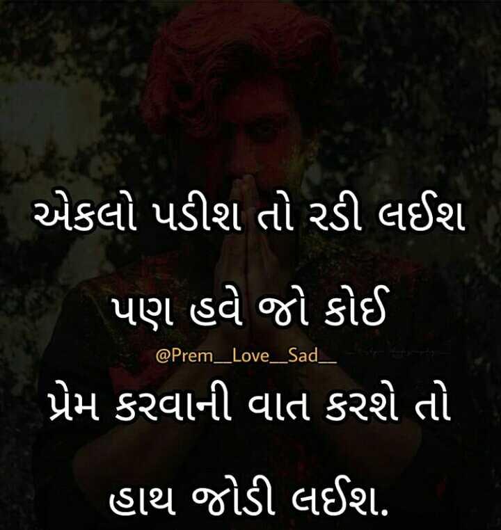 🚬🚬 my life 🚬🚬 - | એકલો પડીશ તો રડી લઈશ પણ હવે જો કોઈ પ્રેમ કરવાની વાત કરશે તો @ Prem _ Love _ Sad ' હાથ જોડી લઈશ . - ShareChat