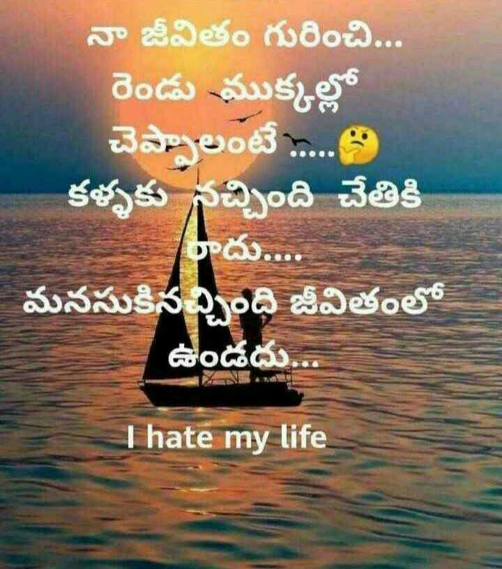 my life - నా జీవితం గురించి . . . రెండు ముక్కల్లో చెప్పాలంటే . . . S కళ్ళకు నచ్చింది చేతికి రాదు . . . . మనసుకినచ్చింది జీవితంలో ఉండదు . . . I hate my life - ShareChat