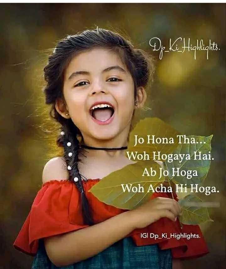 my life - Jo Hona Tha . . . Woh Hogaya Hai . Ab Jo Hoga Woh Acha Hi Hoga . IGI Dp _ ki _ Highlights . - ShareChat