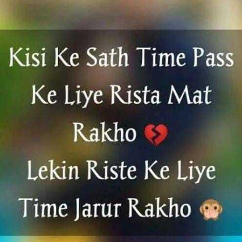 my life 💝 - Kisi Ke Sath Time Pass ' Ke Liye Rista Mat Rakho > Lekin Riste Ke Liye Time Jarur Rakho 0 - ShareChat