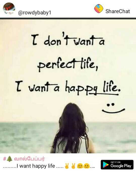 my life in rule & rude - @ rowdybaby1 ShareChat I don ' t want a perfect life , I want a happy life . # Cuuuij . . . . . . . . . I want happy life . . . . . Y GET IT ON o . . . . Google Play - ShareChat