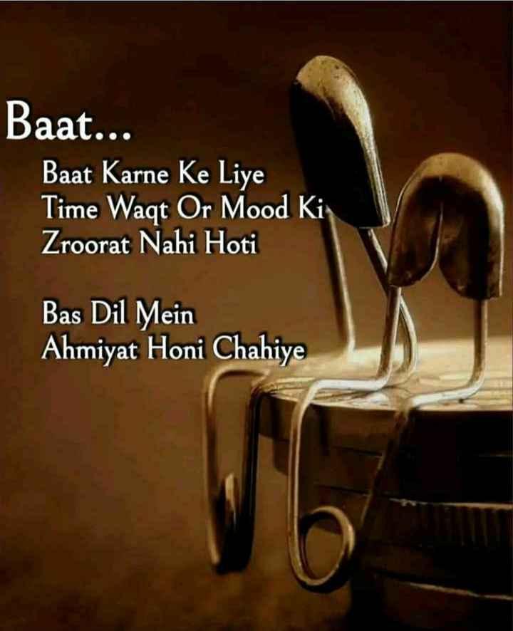 my life my style - Baat . . . Baat Karne Ke Liye Time Waqt Or Mood Ki Zroorat Nahi Hoti Bas Dil Mein Ahmiyat Honi Chahiye - ShareChat
