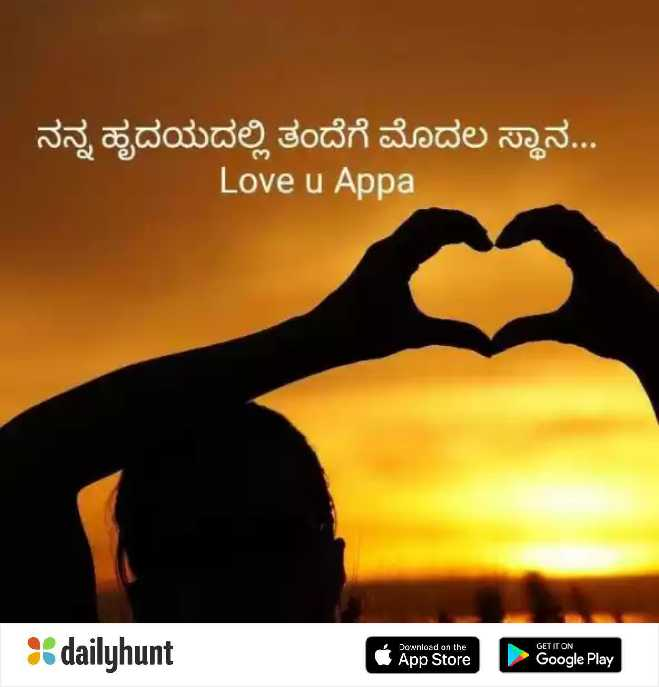 🕺my life style - ನನ್ನ ಹೃದಯದಲ್ಲಿ ತಂದೆಗೆ ಮೊದಲ ಸ್ಥಾನ . . . Love u Appa GET IT ON dailyhunt Download on the App Store Google Play - ShareChat