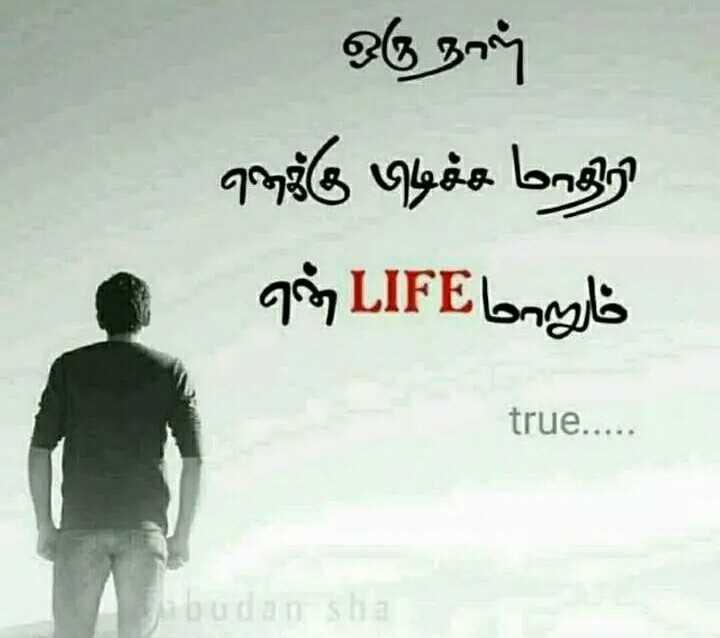 my life style - ஒரு நாள் ஈங்கு பிடிச்ச மாதிரி 9 LIFE bylo true . . . . . budian si - ShareChat
