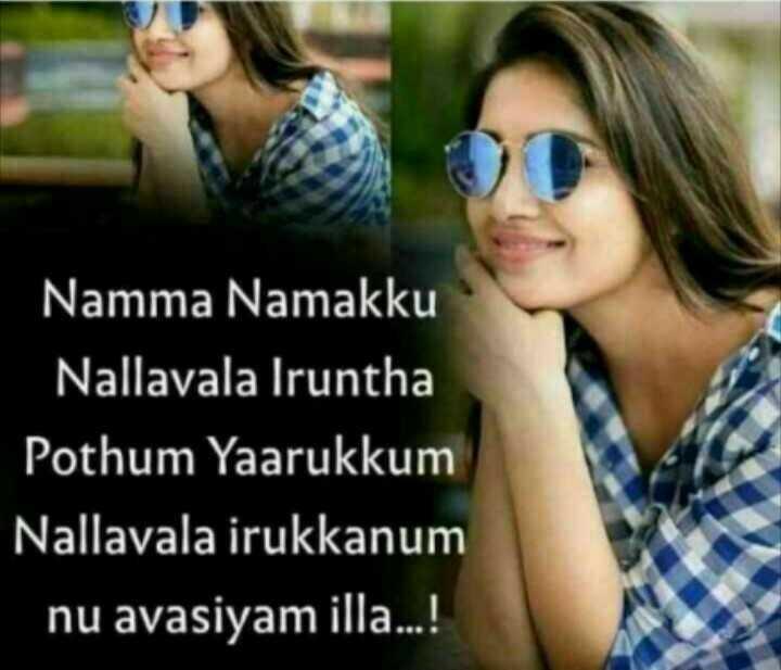my life style - Namma Namakku Nallavala Iruntha Pothum Yaarukkum Nallavala irukkanum nu avasiyam illa . ! - ShareChat