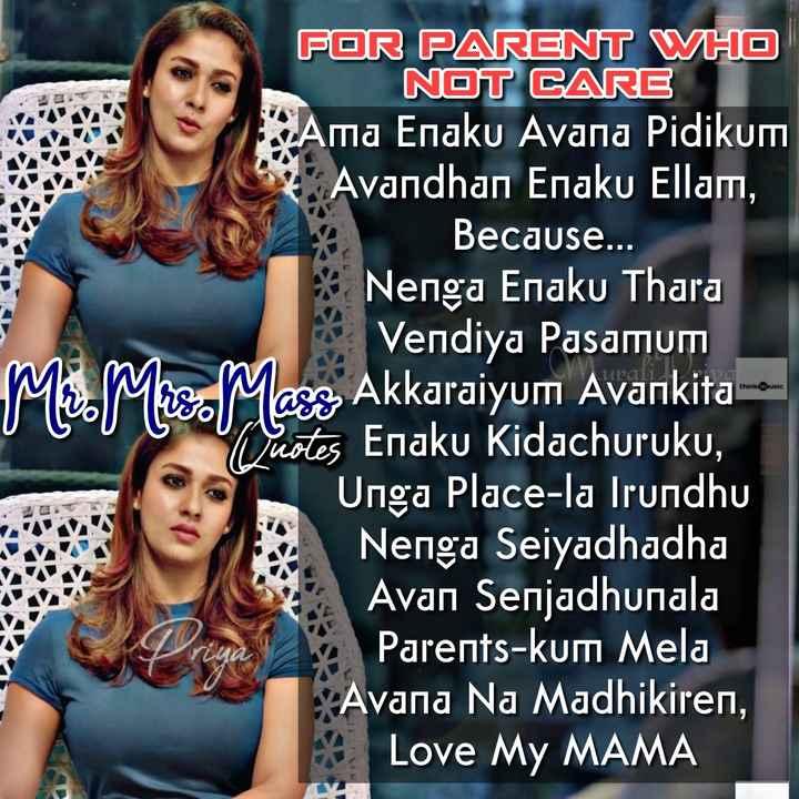 my life style - thinkmusic M FOR PARENT WHO NOT CARE Ama Enaku Avana Pidikum Avandhan Enaku Ellam , Because . . . * Nenga Enaku Thara * Vendiya Pasamum . Mis . Masz Akkaraiyum Avankita . notes Enaku Kidachuruku , Unga Place - la Irundhu Nenga Seiyadhadha Avan Senjadhunala Parents - kum Mela Avana Na Madhikiren , * Love My MAMA - ShareChat
