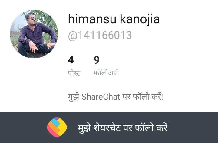 my love❤😘 - himansu kanojia @ 141166013 49 पोस्ट फॉलोअर्स मुझे ShareChat पर फॉलो करें ! मुझे शेयरचैट पर फॉलो करें - ShareChat