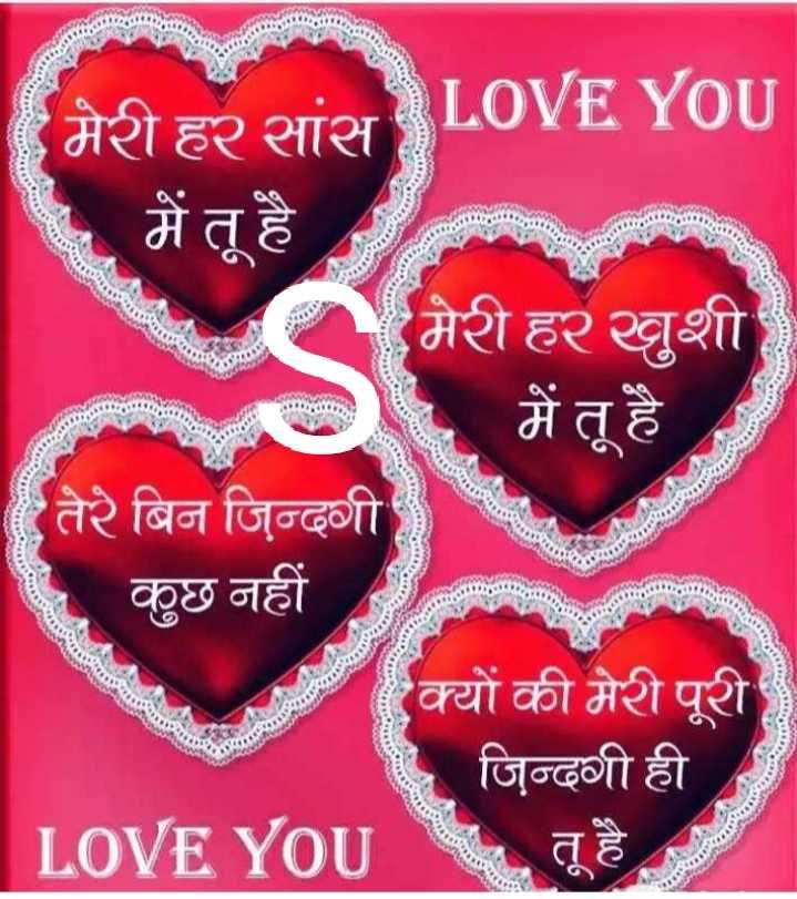 my love❤😘 - मेरी हर सांस LOVE YOU में तू है ना मेरी हर खुशी C में तू है । तेरे बिन जिन्दगी कुछ नहीं मिलता क्यों की मेरी पूरी जिन्दगी ही LOVE YOU - ShareChat