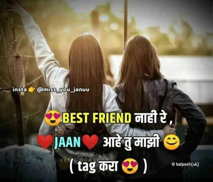 my love 😍 - insta @ miss _ you _ januu EBEST FRIEND नाही रे , JAAN आहे तु माझी ( tag करा 9 ) upar 16 . VRIKE © kalpesh ( uk ) - ShareChat