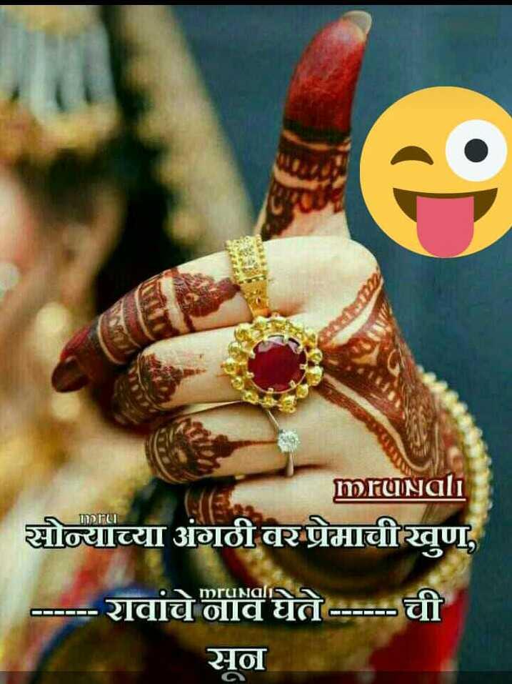 my love 😍 - mrunali ह सीच्या अंगठी तर प्रेमातीतुण - - - - - रावांचे नाव घेते - - - - ची सून - ShareChat