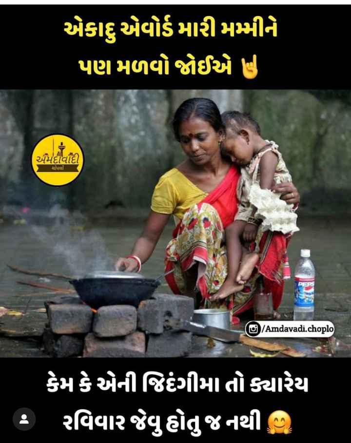 my mom 😘 - એકાદુ એવોર્ડમારી મમ્મીને પણ મળવો જોઈએ છે અમદાવાદી ચોપલ ( ૭ ) / Amdavadi . choplo ' કેમકે એની જિદંગીમા તો ક્યારેય રવિવાર જેવુ હોતુ જ નથી , - ShareChat
