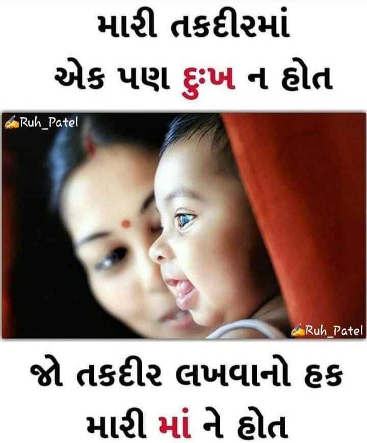 my mom 😘 - મારી તકદીરમાં એક પણ દુઃખ ન હોત Be Ruh _ Patel Ruh _ Patel જો તકદીર લખવાનો હક મારી માં ને હોત - ShareChat