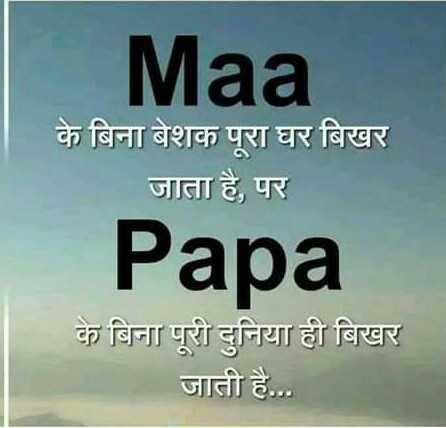my mom & dad 💖 - Maa के बिना बेशक पूरा घर बिखर जाता है , पर Papa के बिना पूरी दुनिया ही बिखर जाती है . . - ShareChat