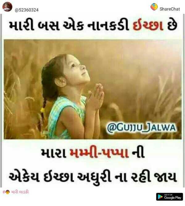 my mom & dad 💖 - @ 52360324 ShareChat મારી બસ એક નાનકડી ઇચ્છા છે @ GUJJU _ JALWA મારા મમ્મી - પપ્પાની એકેય ઈચ્છા અધુરી ના રહી જાય # ળ મારી લાડકી Google Play - ShareChat