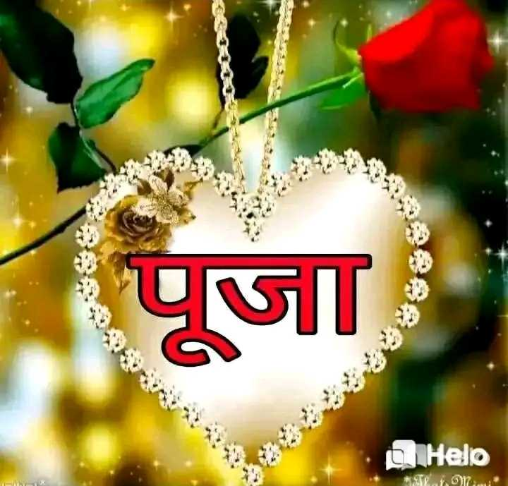💖my name💖 - 11111 पूजा Help Om - ShareChat