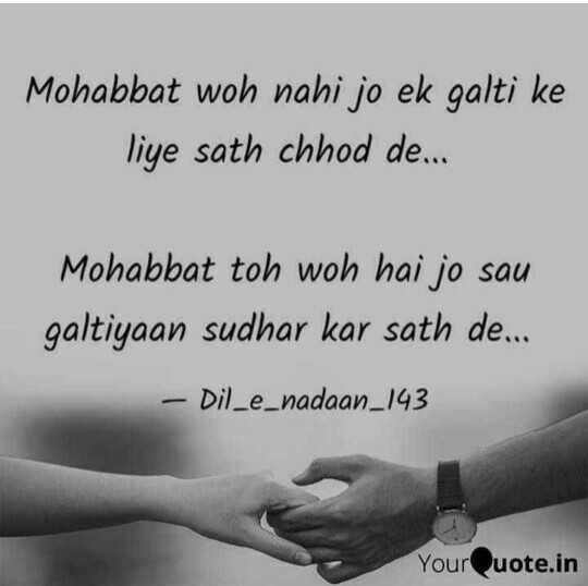 my profile - Mohabbat woh nahi jo ek galti ke liye sath chhod de . . . Mohabbat toh woh hai jo sau galtiyaan sudhar kar sath de . . . - Dil _ e _ nadaan _ 143 YourQuote . in - ShareChat
