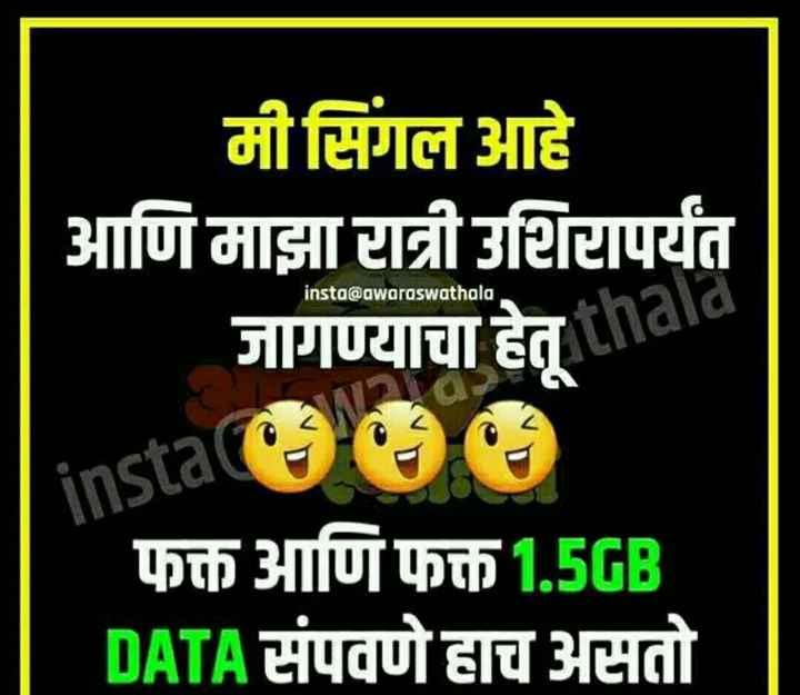 my rule my life... - मी सिंगल आहे आणि माझा रात्री उशिरापर्यंत जागण्याचा हेतु thala insta @ awaraswathala instaG00 फक्त आणि फक्त 1 . 5GB DATA संपवणे हाच असतो - ShareChat