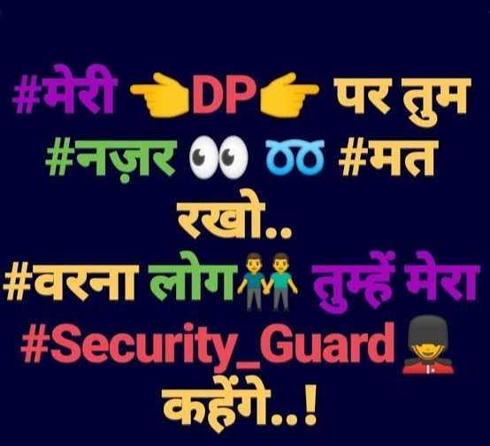 my status - # मेरी DP ' पर तुम _ _ _ # नज़र ०७ 00 # मत रखो . . # वरना लोग तुम्हें मेरा # Security _ Guard कहेंगे . . ! - ShareChat