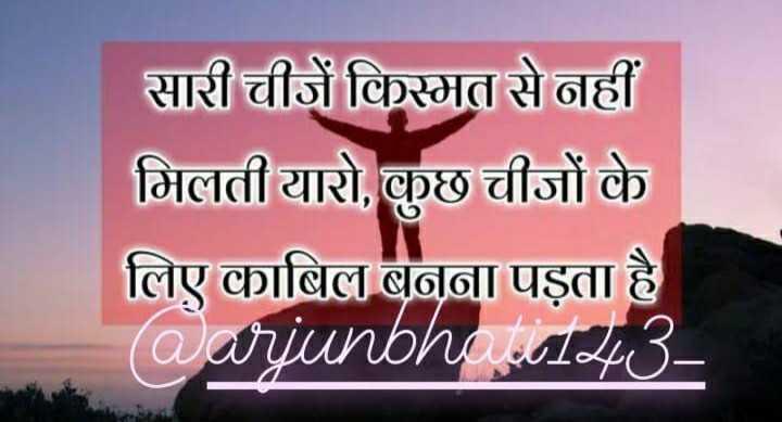 my status - सारी चीजें किस्मत से नहीं मिलती यारो , कुछ चीजों के लिए काबिल बनना पड़ता है । @ arjunbhavi143 _ - ShareChat