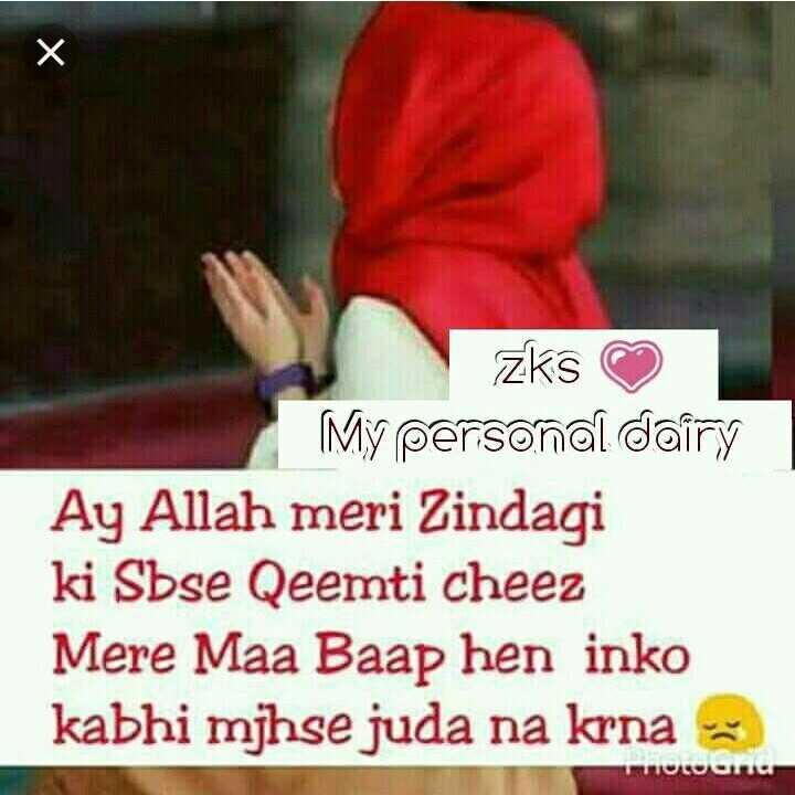 my sweetie mom - zks ♡ My personal dairy Ay Allah meri Zindagi ki Sbse Qeemti cheez Mere Maa Baap hen inko kabhi mjhse juda na krna a TULomu - ShareChat