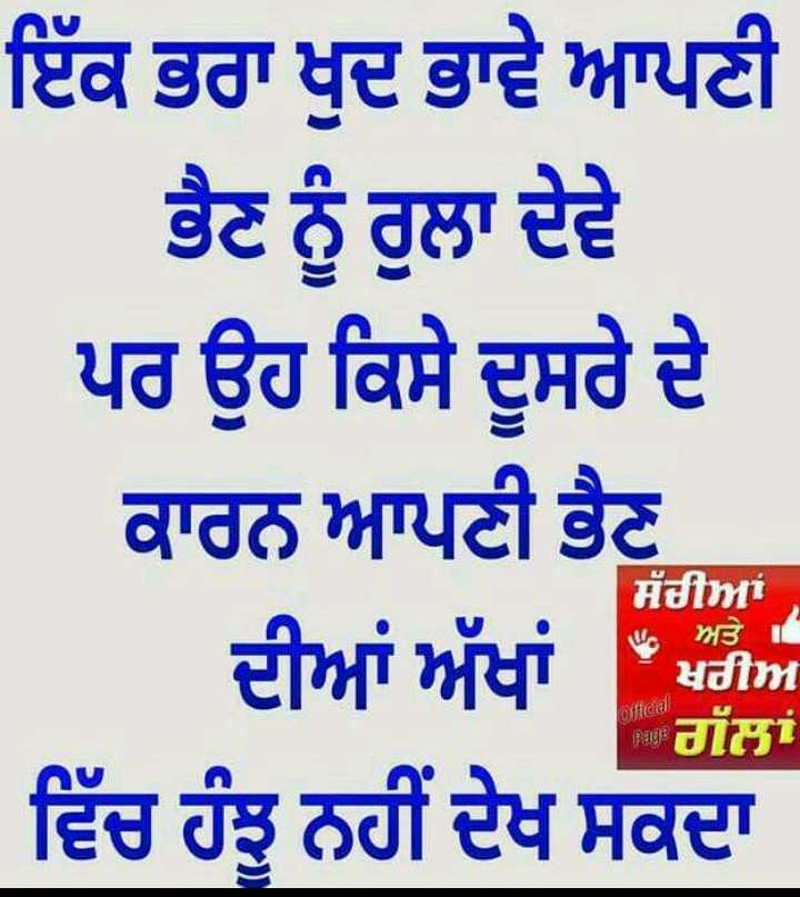 My Sweet Sister Brother ਆਸਕ ਅਤ ਯਰ Sharechat